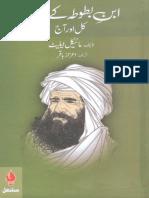 ibnebatootakaymulk.pdf
