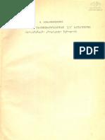 3701 - ნიკო ბერძენიშვილი - ფეოდალური ურთიერთობიდან XV საუკუნეში (დოკუმენტები კრიტიკული წერილით)