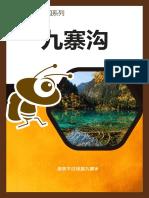 蚂蜂窝九寨沟.pdf