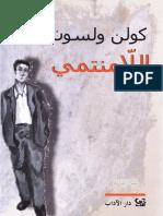 اللامنتمي.pdf