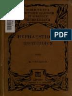 Hephaestionis - Enchiridion (1906)