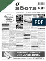 Aviso-rabota (DN) - 30/363/