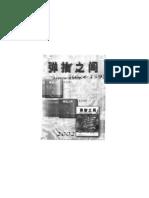 [弹指之间].潘尚文著.pdf