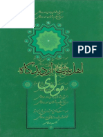 Ahl Al Bayt According to Rumi