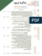 ouarsenis-8ec2e72337.doc