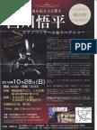 西川悟平 Piano Concert and Talk show in Tamano