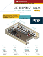 Japanese音楽.pdf