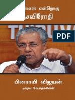 RSS என்றொரு தேசவிரோதி.pdf