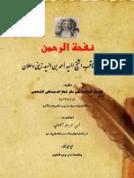نفحة الرحمن فى بعض مناقب الشيخ السيد أحمد بن زيني دحلان - أبو بكر شطا الدمياطي الشافعي