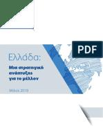 ΤΣΙΠΡΑΣ stratigiki_anaptyxis-ief.pdf