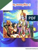 Shreemad Bhagvad Geeta in Gujarati