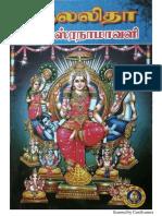 Sri Lalitha Sahasranamavali