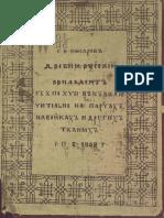 Drevnerusskiy Ornament Na Parchakh Naboykakh i Dr