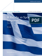 Greece_10_Years_Ahead_Executive_summary_Greek_version_small.pdf
