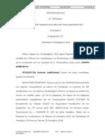 19.12.2014 - Πρακτικά από την ολομέλεια για το Σχέδιο Νόμου