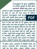 Bukhar ki Chamtkari Aushadhi.pdf