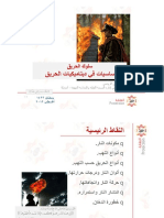 fse_intro_fire_dynamics.pdf