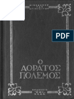263991604-O-Aoratos-Polemos-Ο-Αόρατος-Πόλεμος-Αγίου-Νικοδήμου-Αγιορείτου.pdf