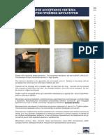 Приложение 1 к Протоколу.pdf