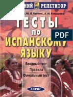 SPANISH - in Russian