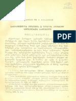 3902 - ა. შანიძე და ა. ბარამიძე - საქართველოს მუზეუმის S ფონდის აღწერილ ხელნაწერთა საძიებელი