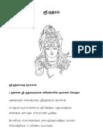 Srirudram Tamil Fulll