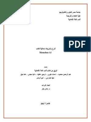 شرح كتاب Menschen Dr Maher Bakkar