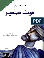 موت صغير_Ktaab.com.pdf