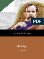 نيتشه.pdf