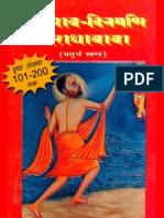mahabhava Dinmani Radha baba part iv part 2