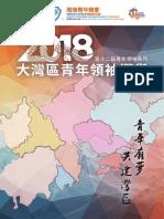 第十二屆青年領袖系列 《2018大灣區青年領袖選舉》