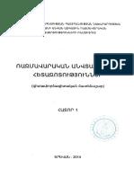 Լեւոն Մկրտչյան, Կրթության եւ գիտության խնդիրները հայ-վրացական հարաբերություններում