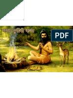 भरत मुनींकी  कथा, bharatmuni katha,(जड भरत)