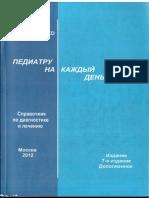 Таточенко_Педиатру_на_каждый