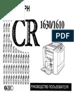 Risograph CR1610 service manual