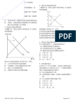 03-MC1-效率及盈餘.pdf