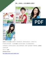 杂志 《乐活族》,《乐活志》,《LOHAS健康时尚》 免费分享