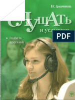 27 Слушать и услышать. Пособие по аудированию.pdf