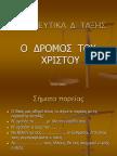 Ο ΔΡΟΜΟΣ ΤΟΥ ΧΡΙΣΤΟΥ - O dromos tou Xristou