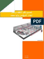 تصميم-نظم-الإطفاء-بالغاز-أعداد-مهندس-وليد(1).pdf