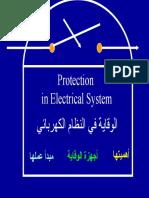 الوقاية_في_النظام_الكهربائي.pdf