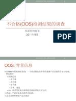 OOS_调查20110726