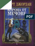 Robyrt Dzhordan - Korona Ot Mechove -1579-b