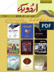 Uurdu Book Review-Dehli Issue July-August-Sept 2018