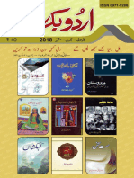 Urdu Book Review-Dehli Issue July-August-Sept 2018