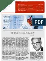 西河文萃+科技版