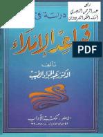 qawaidul-imla.pdf