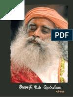 Amaidhi Un Pirappurimai