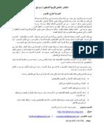 World Education Forum - A short description of our network (arabic version)