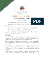 Declaration of Accountability School - 29 May 2016 Kathmandu
